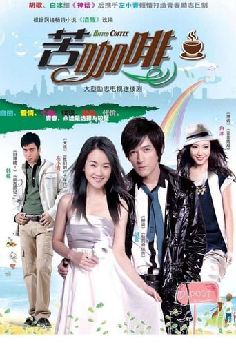 Poster of 苦咖啡