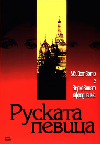 The Russian Singer film
