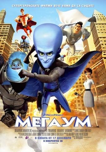 Мегаум