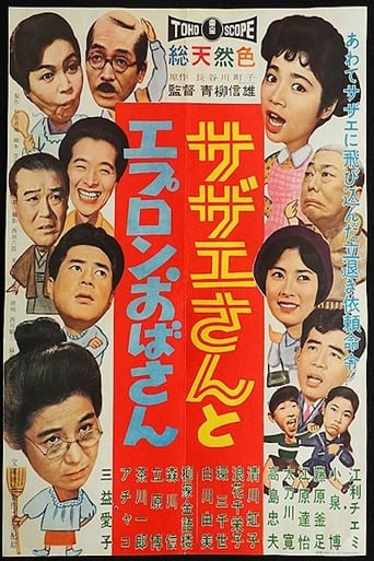 Poster of Sazae And Aunt Apron
