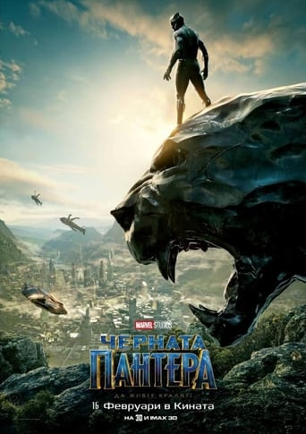 Black Panther / Черната пантера (БГ Аудио)