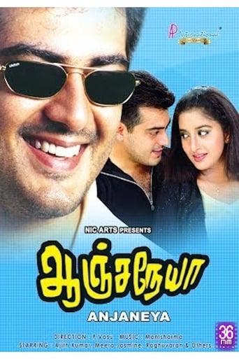Poster of Anjaneya