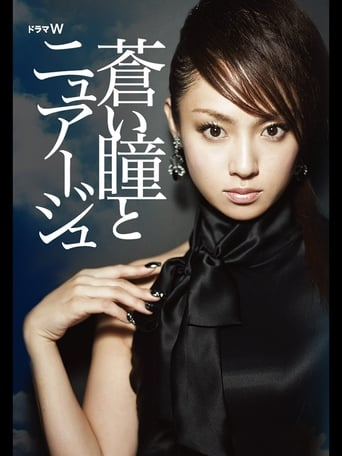 Poster of Aoi Hitomi to Nuage
