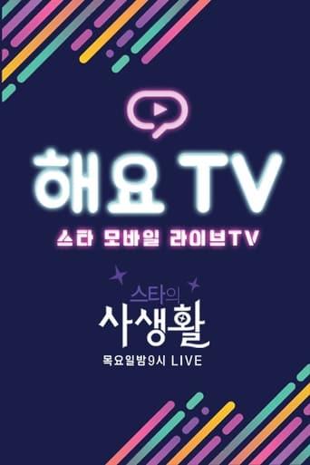 Ver 스타의 사생활 serie tv online