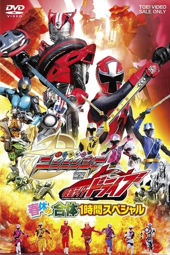 Poster of Shuriken Sentai Ninninger vs. Kamen Rider Drive: Spring Break Combined Special