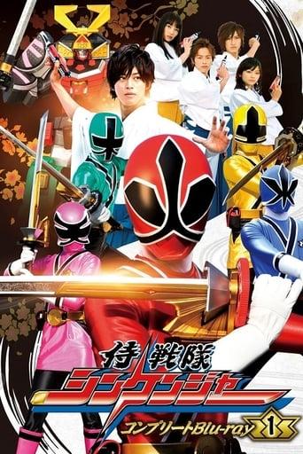 Poster of Samurai Sentai Shinkenger