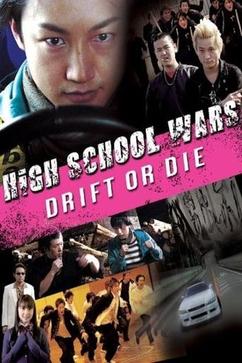 Poster of High School Wars: Drift or Die!