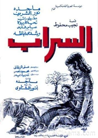 Poster of Al Sarab