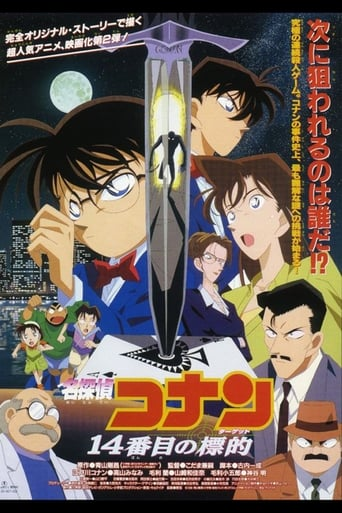 Detective Conan: The Fourteenth Target poster