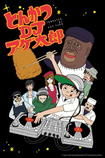 Poster of とんかつDJアゲ太郎