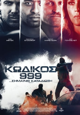 Poster of Κωδικός 999