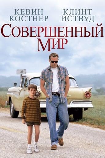 Poster of Совершенный мир