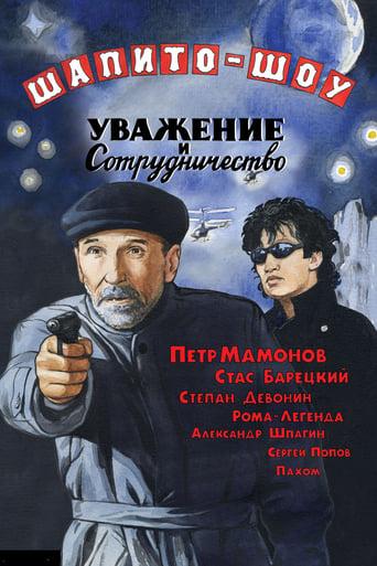 Poster of Шапито-шоу: Уважение и сотрудничество