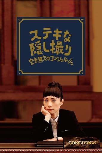 Poster of Suteki na Kakushidori ~Kanzen Muketsu no Concierge~