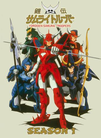 Samurai Warriors 1ª Temporada - Poster
