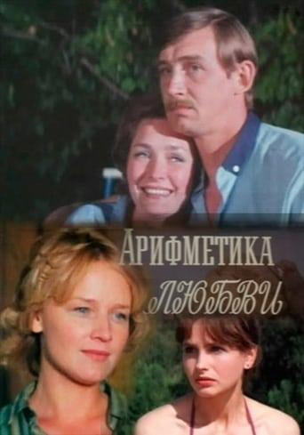 Poster of Арифметика любви