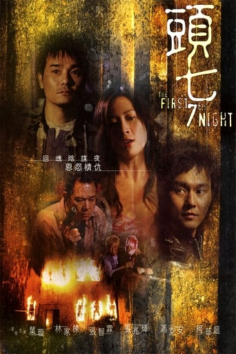 Poster of The First 7th Night