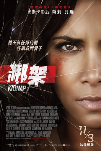 Poster of 綁架