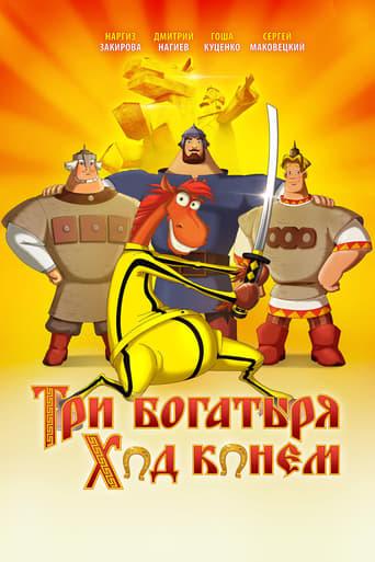 Poster of Three Heroes and Julius Caesar