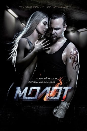Poster of Молот