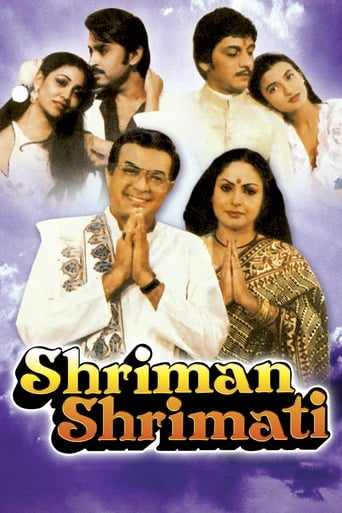 Poster of Shriman Shrimati