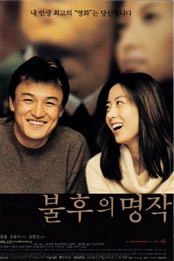 Bulhueui myeongjag