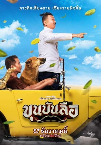 Poster of Khun Bun Lue