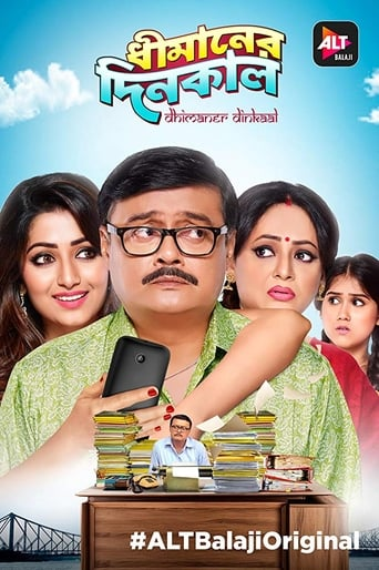 Poster of Dhimaner Dinkaal