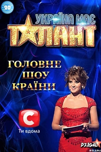 Ukraine's Got Talent