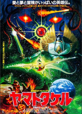 Poster of Takeru Yamato