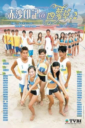 Poster of Sunshine Heartbeat