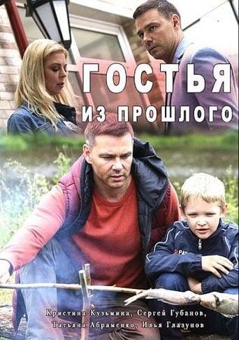 Poster of Гостья из прошлого