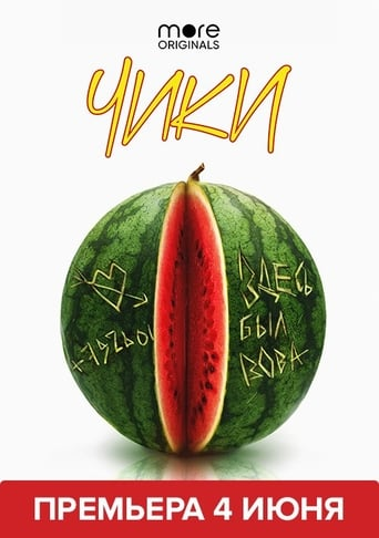 Chiki 1ª Temporada - Poster