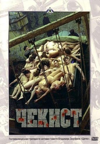 Chekist (1992)