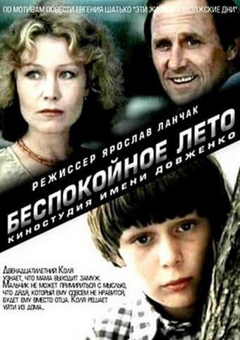 Watch Беспокойное лето 1981 full online free