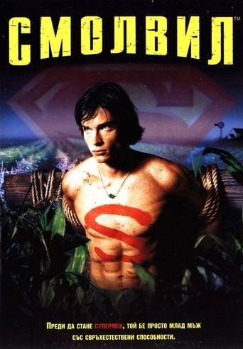 Смолвил: Супермен в началото