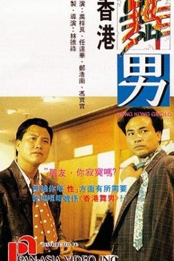 Poster of Hong Kong Gigolo