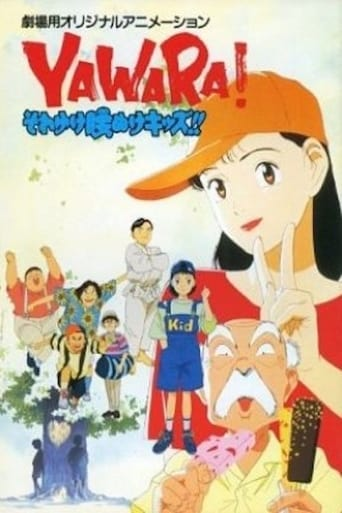 Poster of Yawara! Go Get 'Em, Wimpy Kids!!