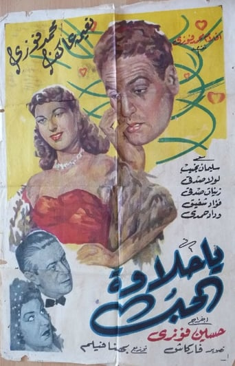 Poster of The Sweetness of Love