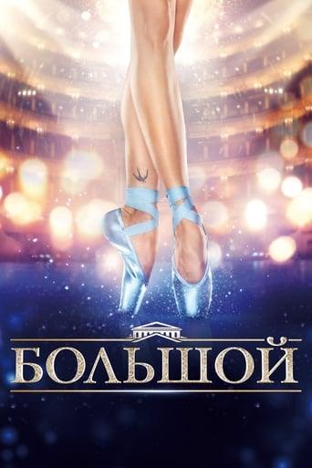Film Bolshoy streaming VF gratuit complet