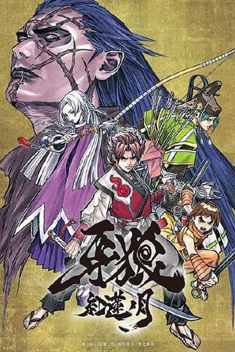 Poster of Garo: Crimson Moon