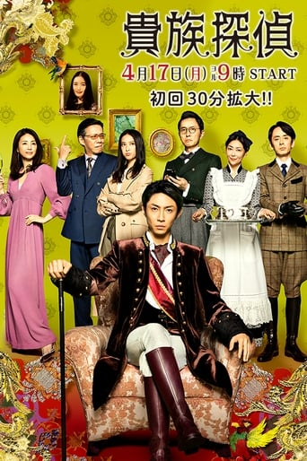 Poster of The Noble Detective
