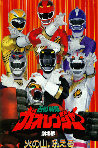 Poster of Hyakujuu Sentai Gaoranger: The Fire Mountain Roars