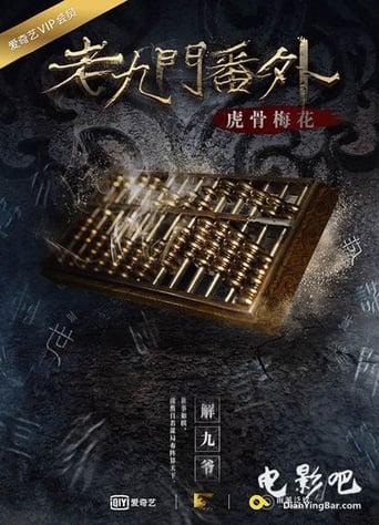 The Mystic Nine Side Story: Tiger Bones Plum Blossom Movie Poster