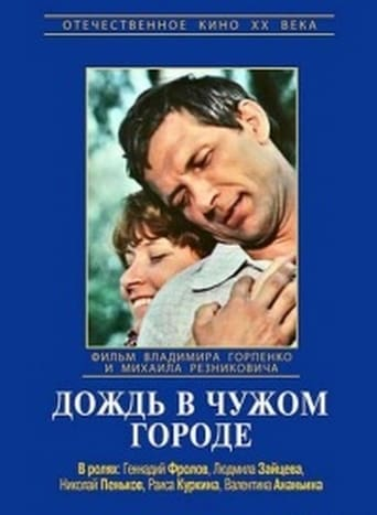 Watch Дождь в чужом городе full movie online 1337x