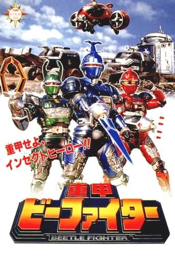 Juukou B-Fighter: The Movie Movie Poster
