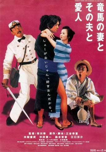 Watch Ryoma's Wife, Her Husband and Her Lover Free Movie Online