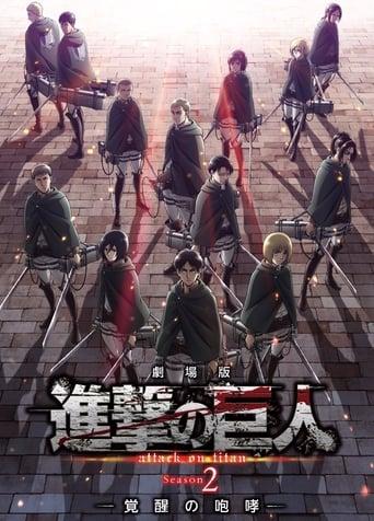 Poster of 劇場版 進撃の巨人 覚醒の咆哮