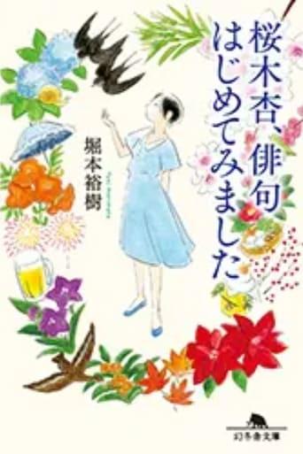 An no Lyric -Sakuragi An, Haiku Hajimetemimashita-