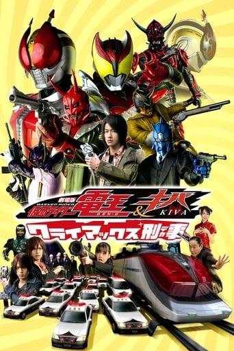 Poster of Kamen Rider Den-O & Kiva: Climax Deka